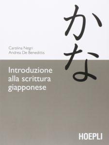 Qual è il miglior testo per imparare la lingua giapponese da casa