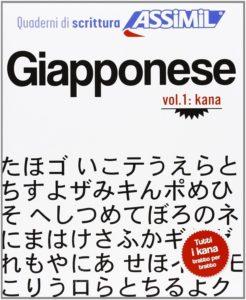 Quali sono i migliori libri per studiare giapponese da soli
